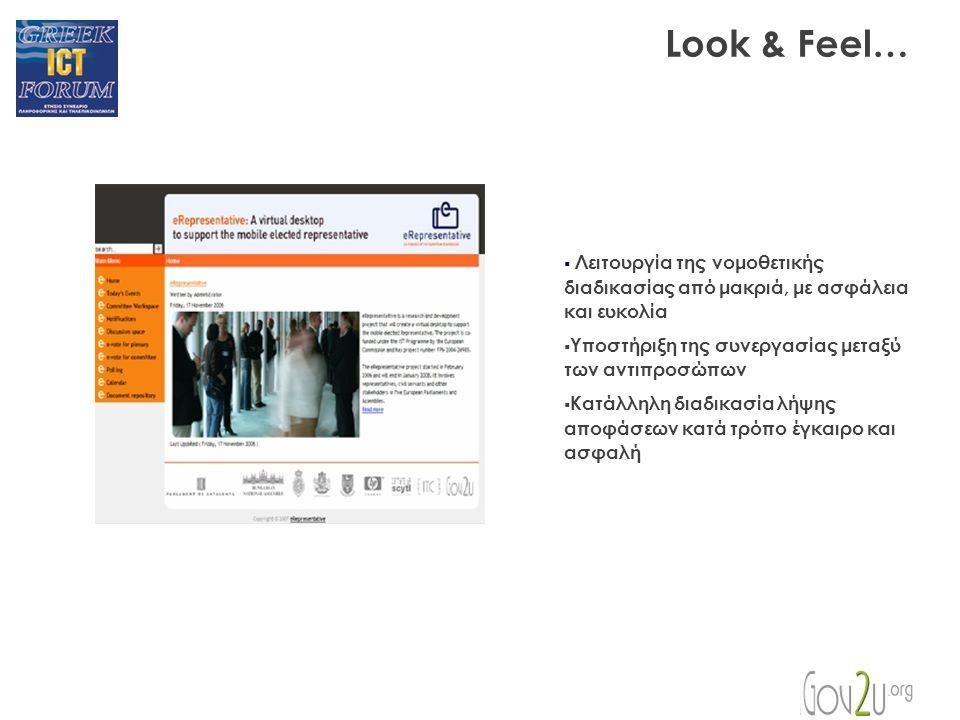 Look & Feel…  Λειτουργία της νομοθετικής διαδικασίας από μακριά, με ασφάλεια και ευκολία  Υποστήριξη της συνεργασίας μεταξύ των αντιπροσώπων  Κατάλληλη διαδικασία λήψης αποφάσεων κατά τρόπο έγκαιρο και ασφαλή
