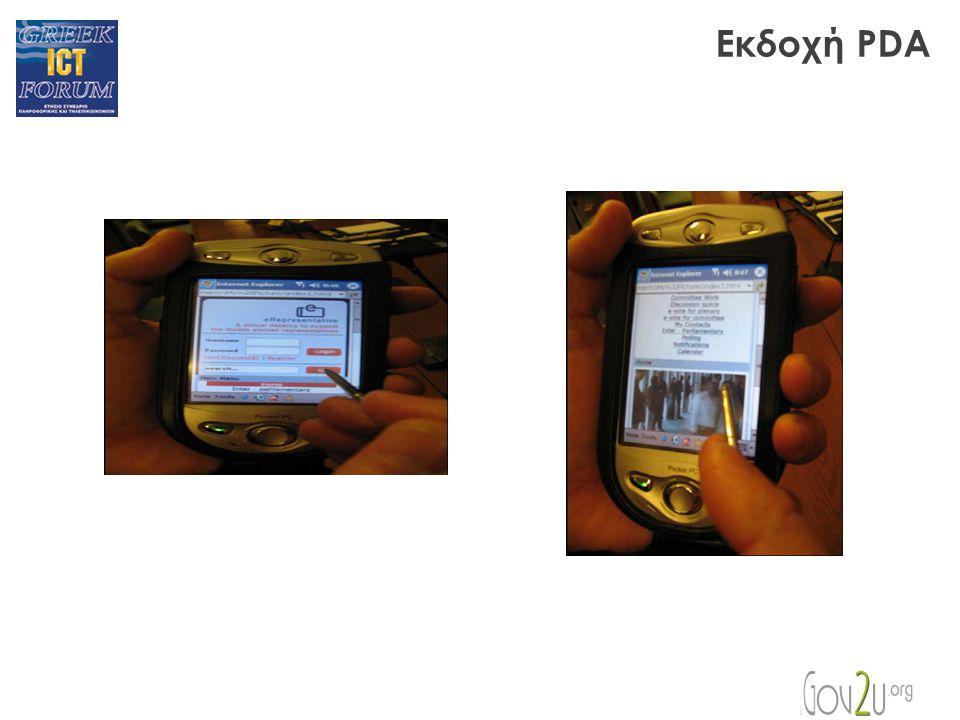 Εκδοχή PDA