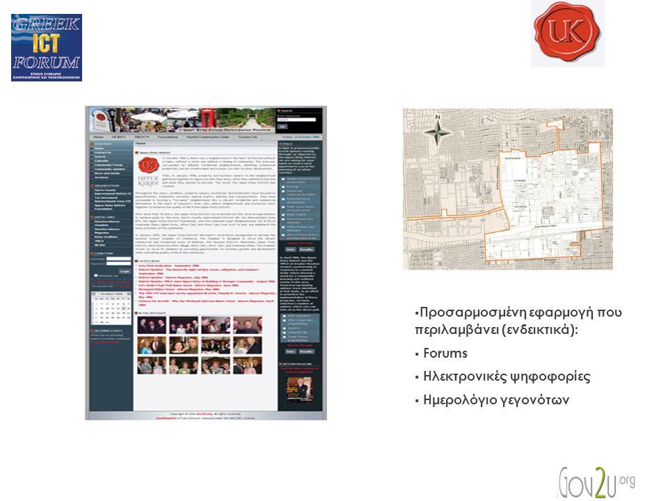  Προσαρμοσμένη εφαρμογή που περιλαμβάνει (ενδεικτικά):  Forums  Ηλεκτρονικές ψηφοφορίες  Ημερολόγιο γεγονότων