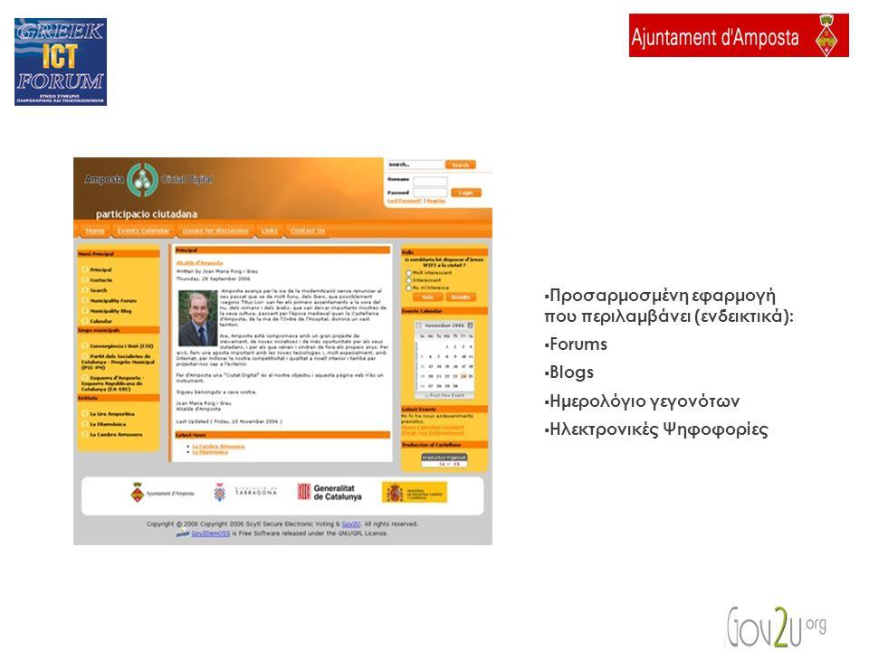  Προσαρμοσμένη εφαρμογή που περιλαμβάνει (ενδεικτικά):  Forums  Blogs  Ημερολόγιο γεγονότων  Ηλεκτρονικές Ψηφοφορίες