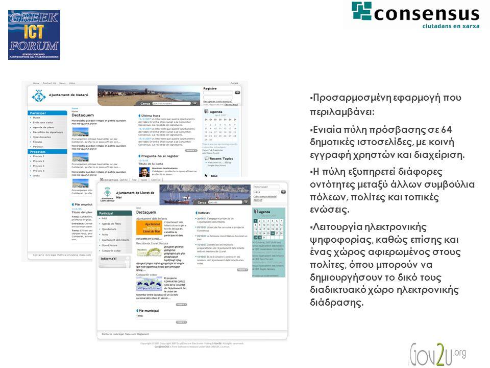  Προσαρμοσμένη εφαρμογή που περιλαμβάνει:  Ενιαία πύλη πρόσβασης σε 64 δημοτικές ιστοσελίδες, με κοινή εγγραφή χρηστών και διαχείριση.