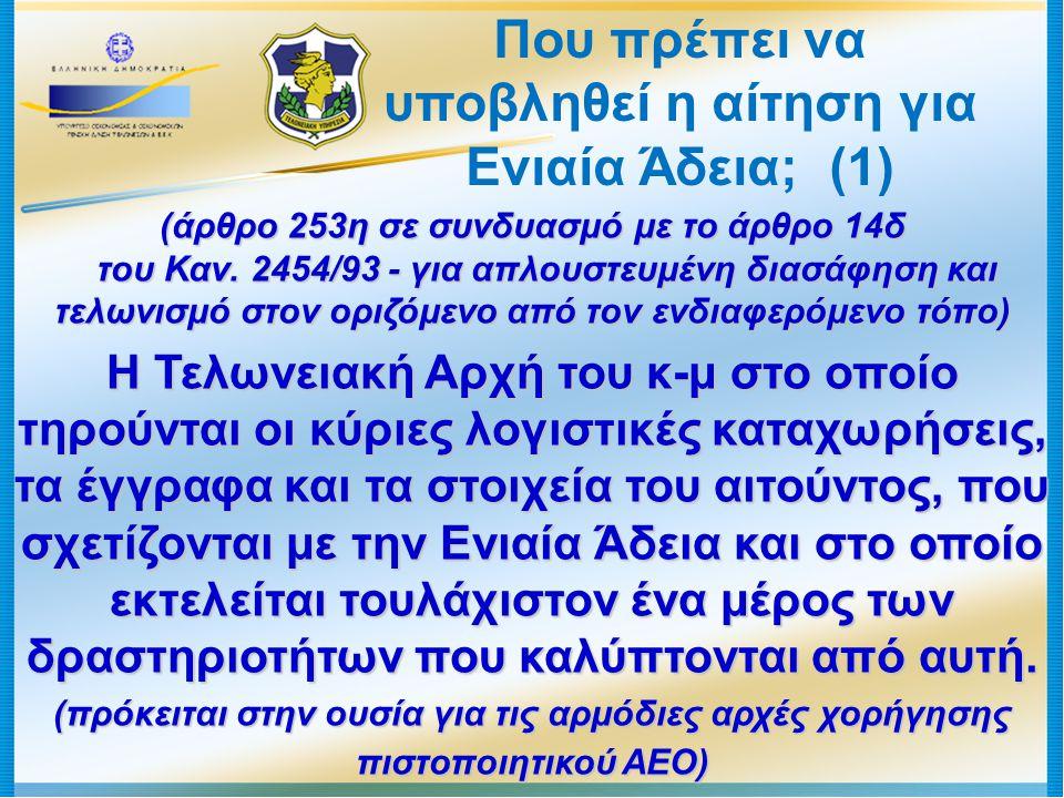 Που πρέπει να υποβληθεί η αίτηση για Ενιαία Άδεια; (1) (άρθρο 253η σε συνδυασμό με το άρθρο 14δ του Καν. 2454/93 - για απλουστευμένη διασάφηση και τελ