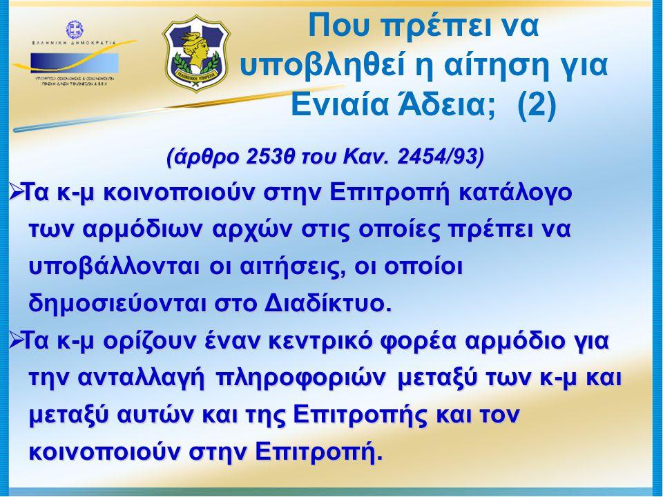 Που πρέπει να υποβληθεί η αίτηση για Ενιαία Άδεια; (2) (άρθρο 253θ του Καν. 2454/93)  Τα κ-μ κοινοποιούν στην Επιτροπή κατάλογο των αρμόδιων αρχών στ