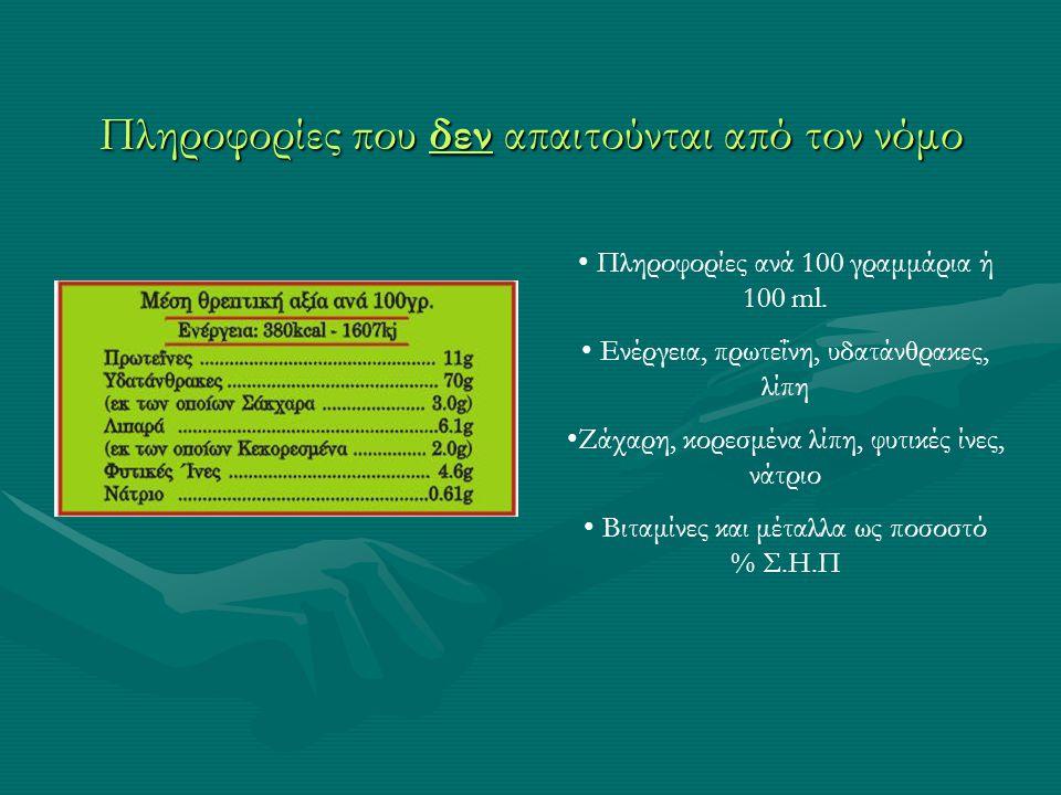 Πληροφορίες που δεν απαιτούνται από τον νόμο Πληροφορίες ανά 100 γραμμάρια ή 100 ml. Ενέργεια, πρωτεΐνη, υδατάνθρακες, λίπη Ζάχαρη, κορεσμένα λίπη, φυ