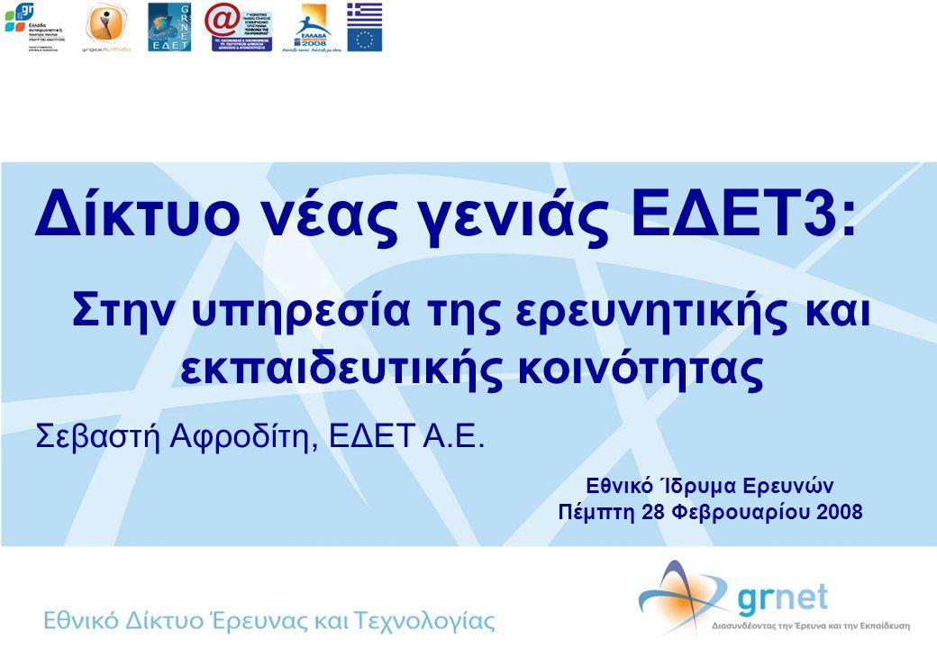 Δίκτυο νέας γενιάς ΕΔΕΤ3: Στην υπηρεσία της ερευνητικής και εκπαιδευτικής κοινότητας Σεβαστή Αφροδίτη, ΕΔΕΤ Α.Ε.