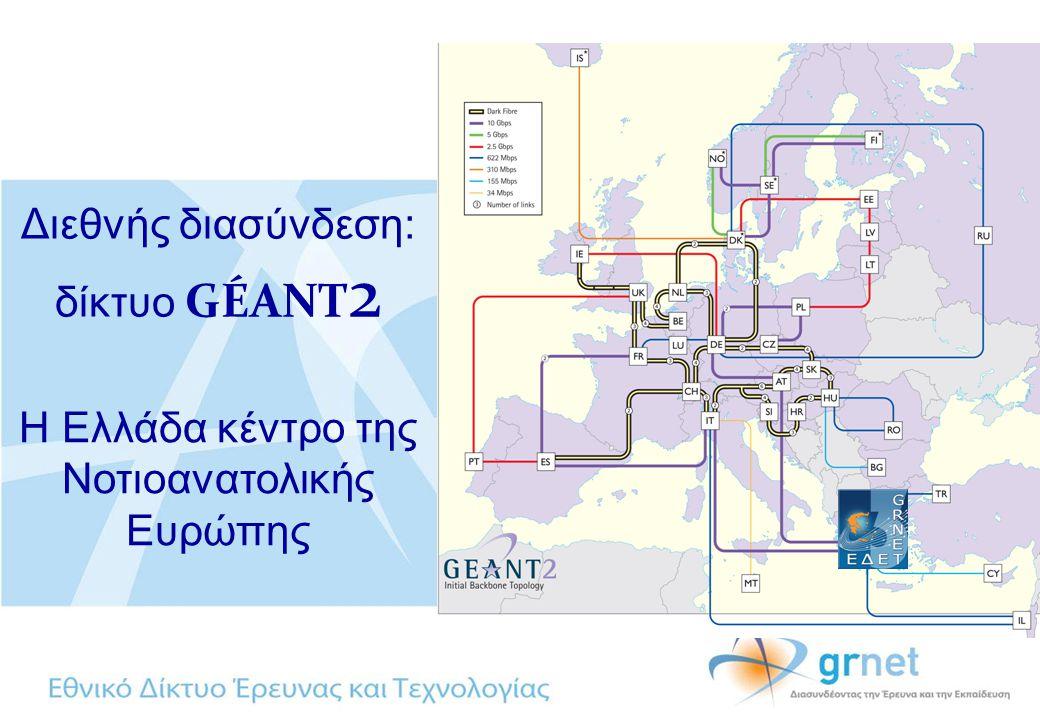 Διεθνής διασύνδεση: δίκτυο GÉANT 2 Η Ελλάδα κέντρο της Νοτιοανατολικής Ευρώπης
