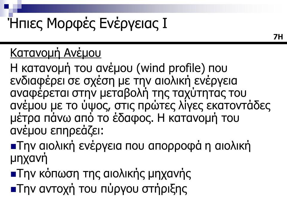 7Η Ήπιες Μορφές Ενέργειας I Κατανομή Ανέμου Η κατανομή του ανέμου (wind profile) που ενδιαφέρει σε σχέση με την αιολική ενέργεια αναφέρεται στην μεταβ