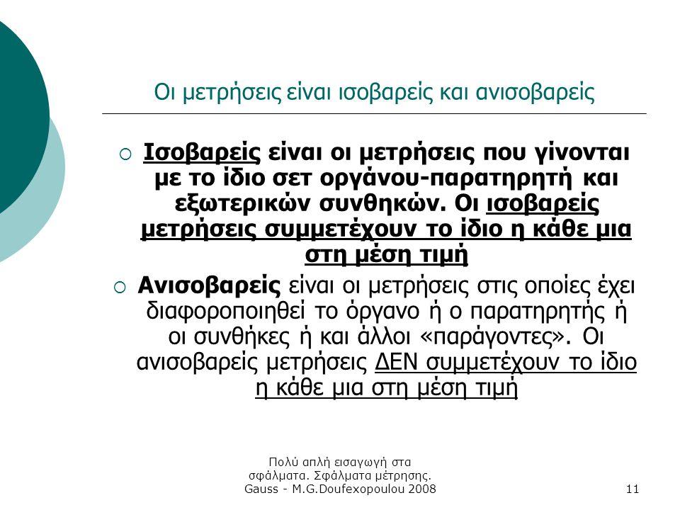Πολύ απλή εισαγωγή στα σφάλματα. Σφάλματα μέτρησης. Gauss - M.G.Doufexopoulou 200811 Οι μετρήσεις είναι ισοβαρείς και ανισοβαρείς  Ισοβαρείς είναι οι