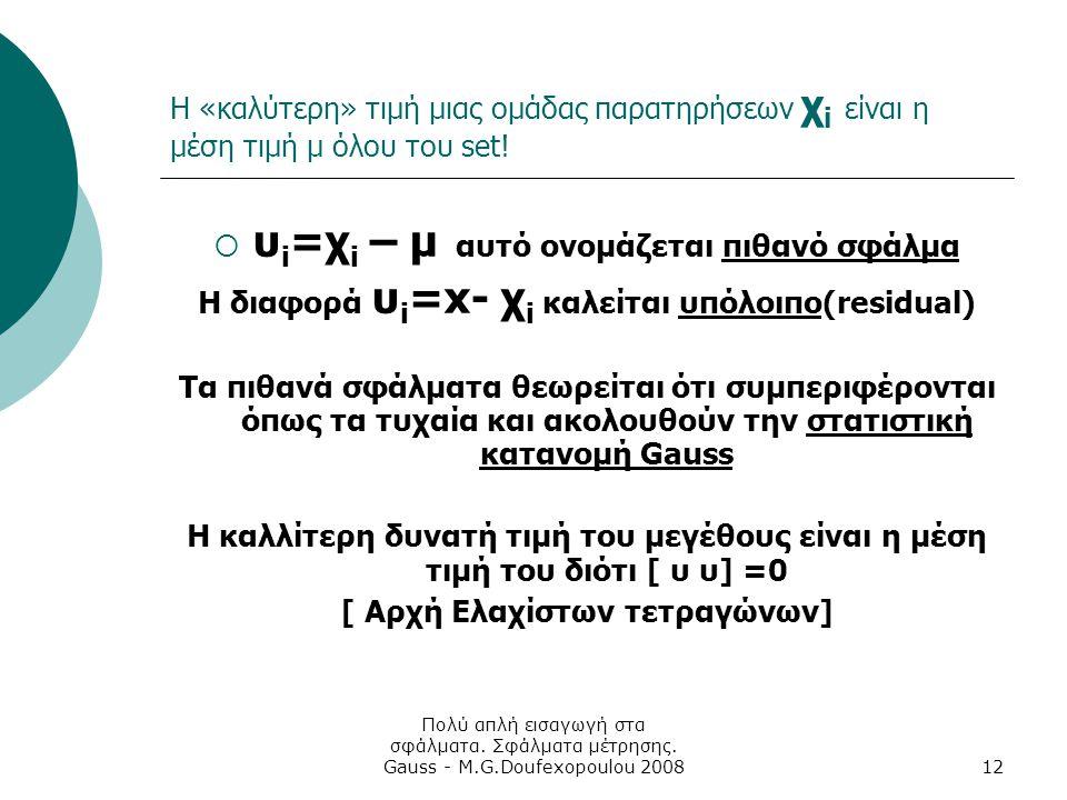 Πολύ απλή εισαγωγή στα σφάλματα. Σφάλματα μέτρησης. Gauss - M.G.Doufexopoulou 200812 Η «καλύτερη» τιμή μιας ομάδας παρατηρήσεων χ i είναι η μέση τιμή