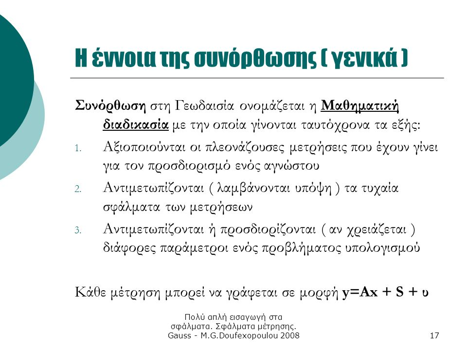Πολύ απλή εισαγωγή στα σφάλματα. Σφάλματα μέτρησης. Gauss - M.G.Doufexopoulou 200817 Η έννοια της συνόρθωσης ( γενικά ) Συνόρθωση στη Γεωδαισία ονομάζ