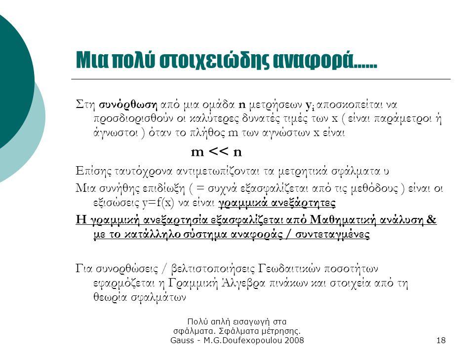 Πολύ απλή εισαγωγή στα σφάλματα. Σφάλματα μέτρησης. Gauss - M.G.Doufexopoulou 200818 Μια πολύ στοιχειώδης αναφορά…… Στη συνόρθωση από μια ομάδα n μετρ