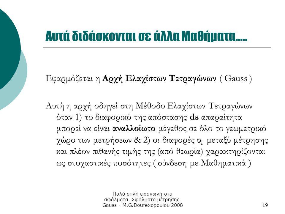 Πολύ απλή εισαγωγή στα σφάλματα. Σφάλματα μέτρησης. Gauss - M.G.Doufexopoulou 200819 Αυτά διδάσκονται σε άλλα Μαθήματα….. Εφαρμόζεται η Αρχή Ελαχίστων