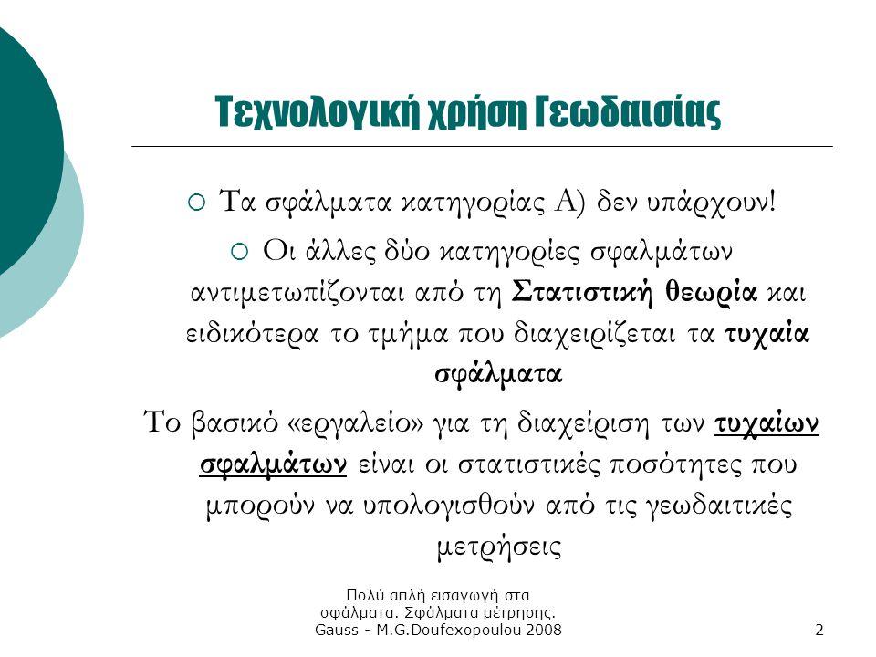 Πολύ απλή εισαγωγή στα σφάλματα. Σφάλματα μέτρησης. Gauss - M.G.Doufexopoulou 20082 Τεχνολογική χρήση Γεωδαισίας  Τα σφάλματα κατηγορίας Α) δεν υπάρχ