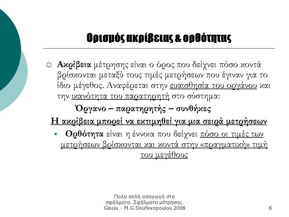 Πολύ απλή εισαγωγή στα σφάλματα. Σφάλματα μέτρησης. Gauss - M.G.Doufexopoulou 20086 Ορισμός ακρίβειας & ορθότητας  Ακρίβεια μέτρησης είναι ο όρος που