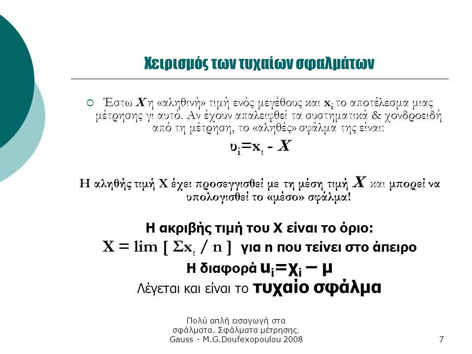 Πολύ απλή εισαγωγή στα σφάλματα. Σφάλματα μέτρησης. Gauss - M.G.Doufexopoulou 20087 Χειρισμός των τυχαίων σφαλμάτων  Έστω Χ η «αληθινή» τιμή ενός μεγ