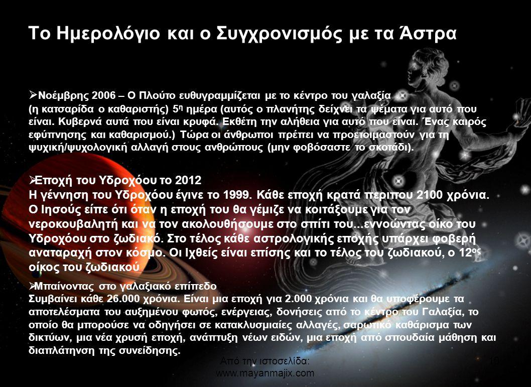 Από την ιστοσελίδα: www.mayanmajix.com 10 Το Ημερολόγιο και ο Συγχρονισμός με τα Άστρα  Νοέμβρης 2006 – Ο Πλούτο ευθυγραμμίζεται με το κέντρο του γαλ
