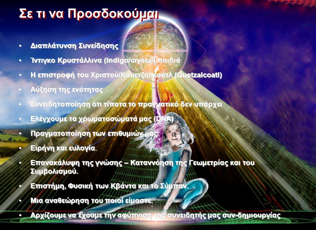 13 Σε τι να Προσδοκούμαι Διαπλάτυνση ΣυνείδησηςΔιαπλάτυνση Συνείδησης Ίντιγκο Κρυστάλλινα (Indigo/crystal) παιδιάΊντιγκο Κρυστάλλινα (Indigo/crystal)