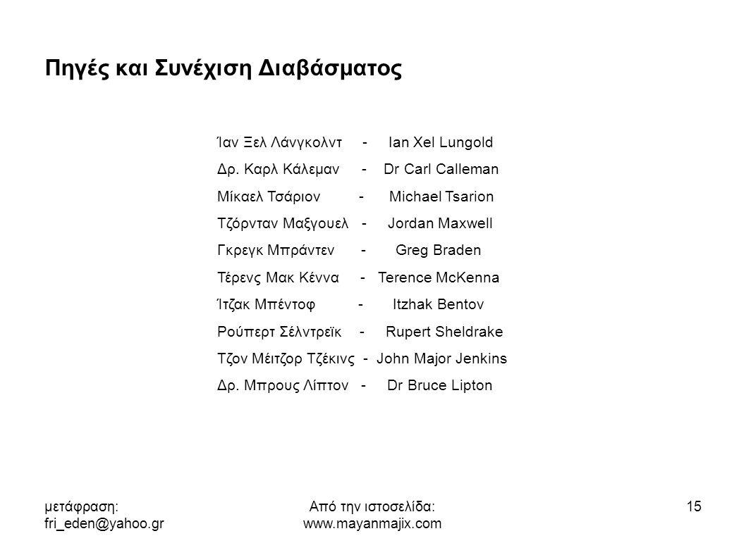 μετάφραση: fri_eden@yahoo.gr Από την ιστοσελίδα: www.mayanmajix.com 15 Πηγές και Συνέχιση Διαβάσματος Ίαν Ξελ Λάνγκολντ - Ian Xel Lungold Δρ. Καρλ Κάλ