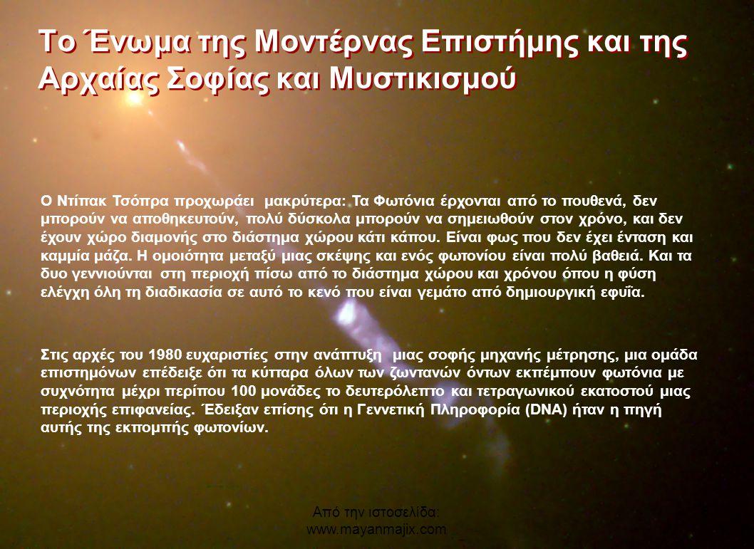 Από την ιστοσελίδα: www.mayanmajix.com 6 Ο Ντίπακ Τσόπρα προχωράει μακρύτερα: Τα Φωτόνια έρχονται από το πουθενά, δεν μπορούν να αποθηκευτούν, πολύ δύ