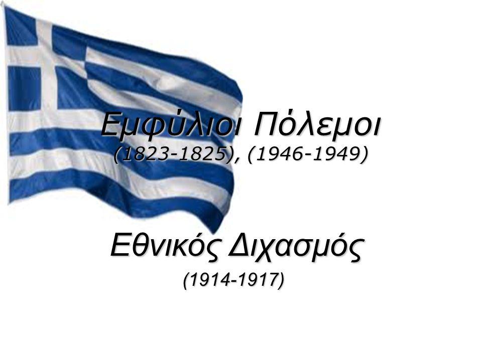 Εμφύλιοι Πόλεμοι (1823-1825), (1946-1949) Εθνικός Διχασμός (1914-1917) (1914-1917)