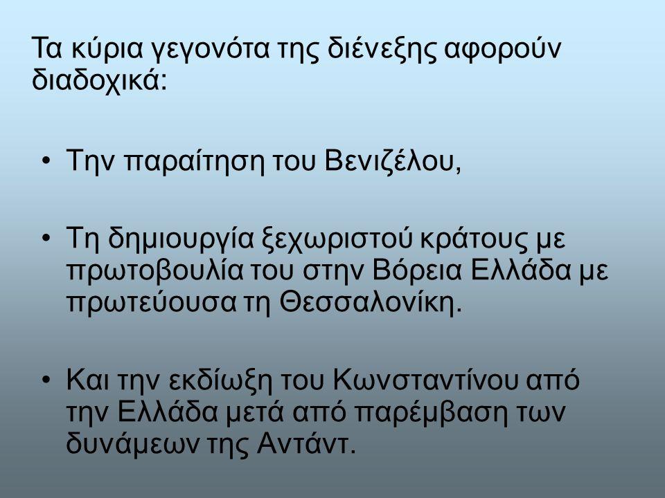 Την παραίτηση του Βενιζέλου, Τη δημιουργία ξεχωριστού κράτους με πρωτοβουλία του στην Βόρεια Ελλάδα με πρωτεύουσα τη Θεσσαλονίκη.
