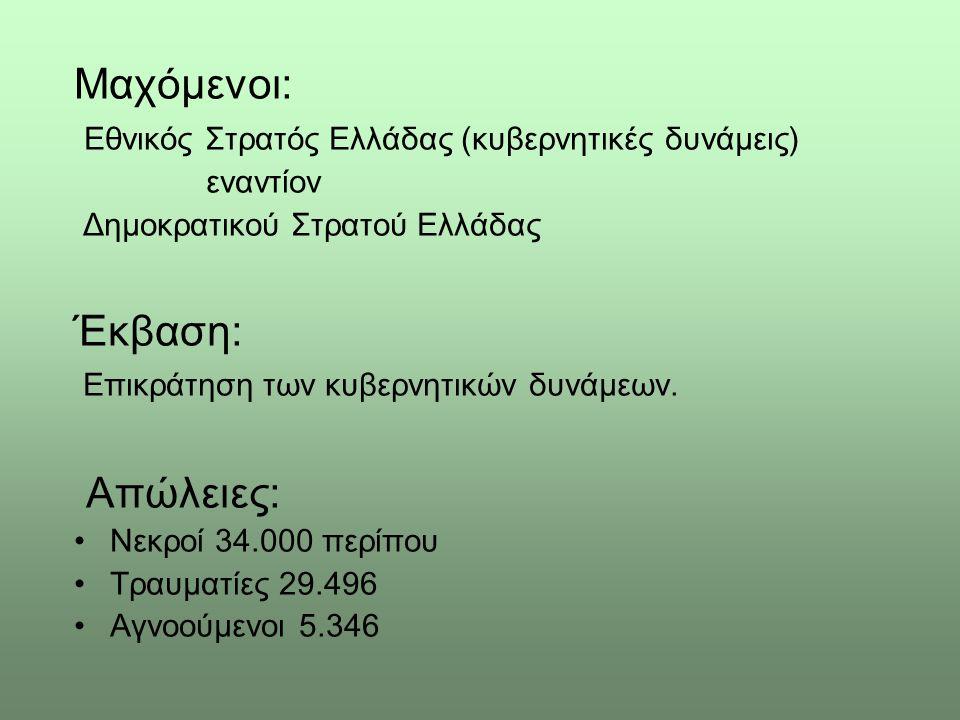 Μαχόμενοι: Εθνικός Στρατός Ελλάδας (κυβερνητικές δυνάμεις) εναντίον Δημοκρατικού Στρατού Ελλάδας Έκβαση: Επικράτηση των κυβερνητικών δυνάμεων.