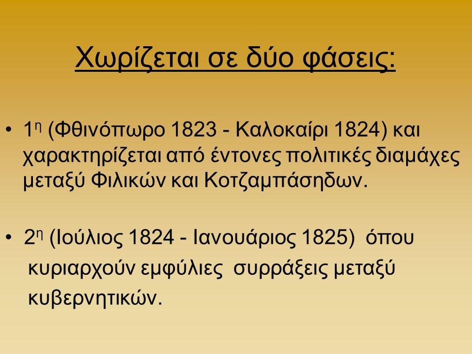 Χωρίζεται σε δύο φάσεις: 1 η (Φθινόπωρο 1823 - Καλοκαίρι 1824) και χαρακτηρίζεται από έντονες πολιτικές διαμάχες μεταξύ Φιλικών και Κοτζαμπάσηδων.