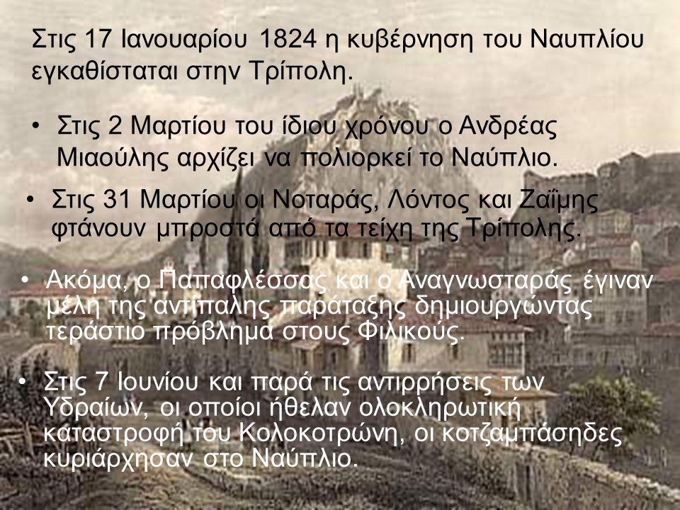 Στις 17 Ιανουαρίου 1824 η κυβέρνηση του Ναυπλίου εγκαθίσταται στην Τρίπολη.