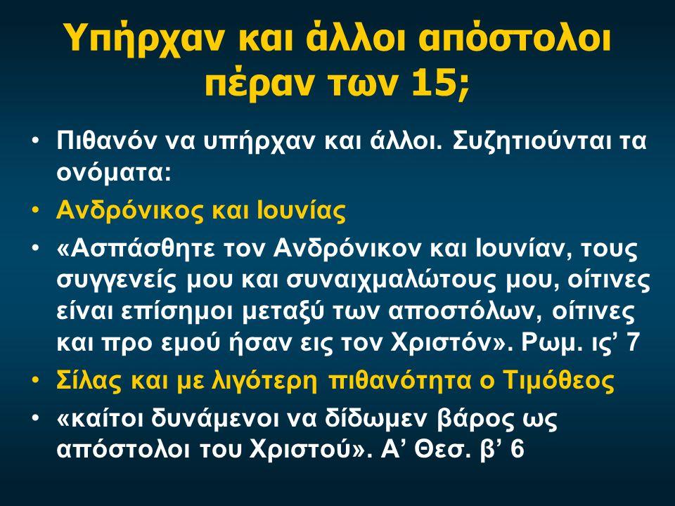 Υπήρχαν και άλλοι απόστολοι πέραν των 15; Πιθανόν να υπήρχαν και άλλοι.