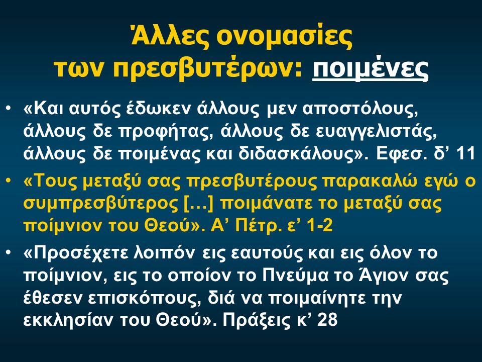 Άλλες ονομασίες των πρεσβυτέρων: ποιμένες «Και αυτός έδωκεν άλλους μεν αποστόλους, άλλους δε προφήτας, άλλους δε ευαγγελιστάς, άλλους δε ποιμένας και διδασκάλους».