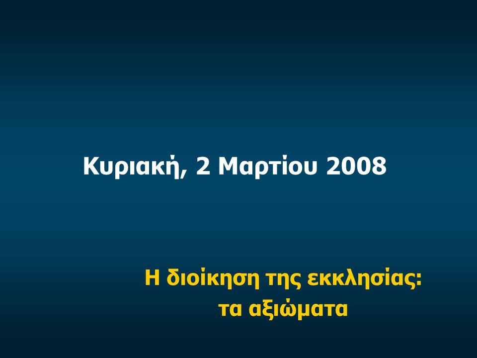 Κυριακή, 2 Μαρτίου 2008 Η διοίκηση της εκκλησίας: τα αξιώματα