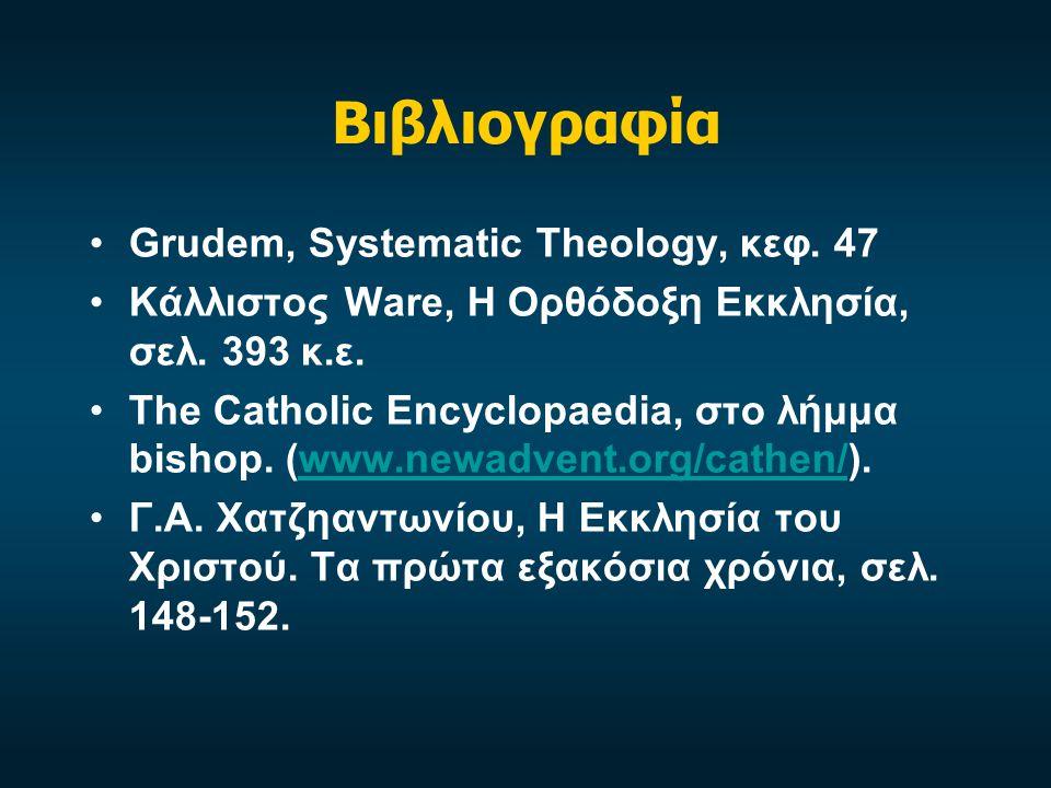 Βιβλιογραφία Grudem, Systematic Theology, κεφ. 47 Κάλλιστος Ware, Η Ορθόδοξη Εκκλησία, σελ.