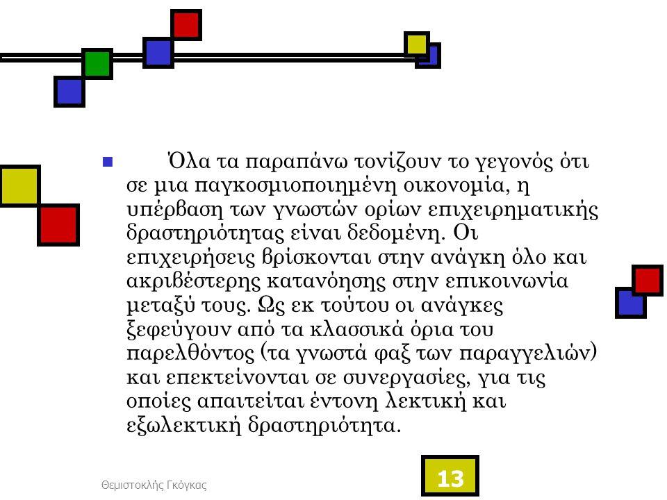 Θεμιστοκλής Γκόγκας 13 Όλα τα παραπάνω τονίζουν το γεγονός ότι σε μια παγκοσμιοποιημένη οικονομία, η υπέρβαση των γνωστών ορίων επιχειρηματικής δραστη
