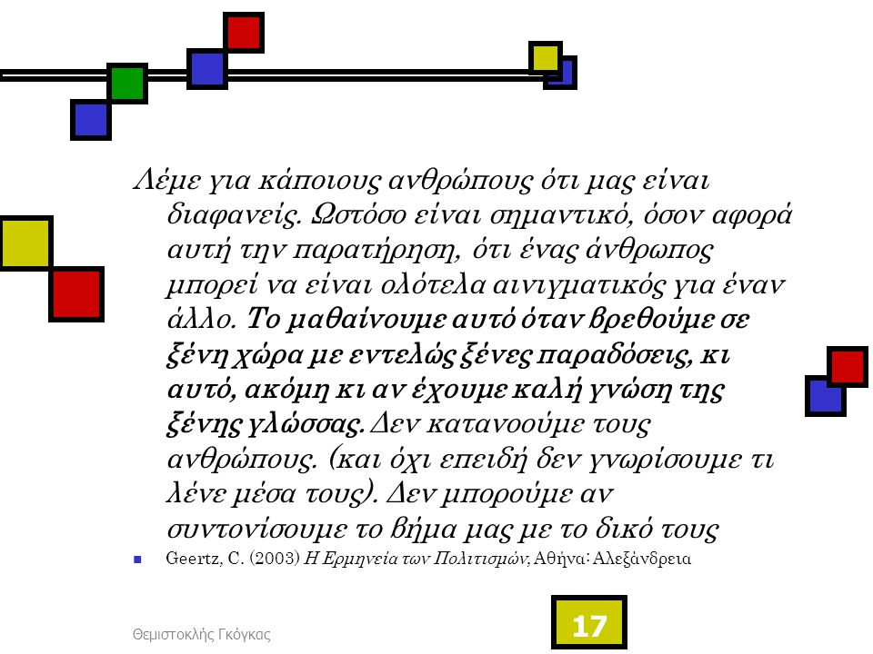 Θεμιστοκλής Γκόγκας 17 Λέμε για κάποιους ανθρώπους ότι μας είναι διαφανείς. Ωστόσο είναι σημαντικό, όσον αφορά αυτή την παρατήρηση, ότι ένας άνθρωπος