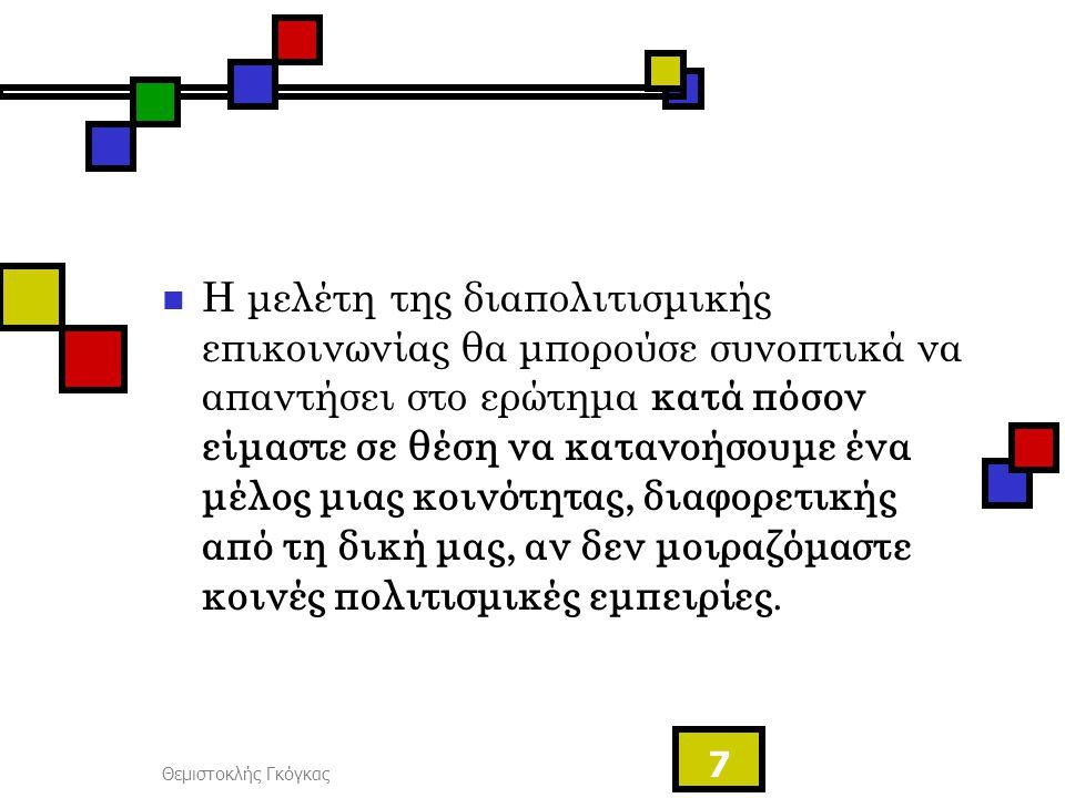 Θεμιστοκλής Γκόγκας 8 Δεν αρκεί η παρακολούθηση μιας διαδικασίας με βραχείες επεξηγήσεις, αλλά απαιτείται η κατανόηση του κανονιστικού λόγου γύρω από το συγκεκριμένο αντικείμενο, της σχετικής θεωρίας ή των αξιωμάτων και φυσικά, η κατανόηση του κόσμου του «Άλλου» μέσα από τα δεδομένα που η γλώσσα του ορίζει.