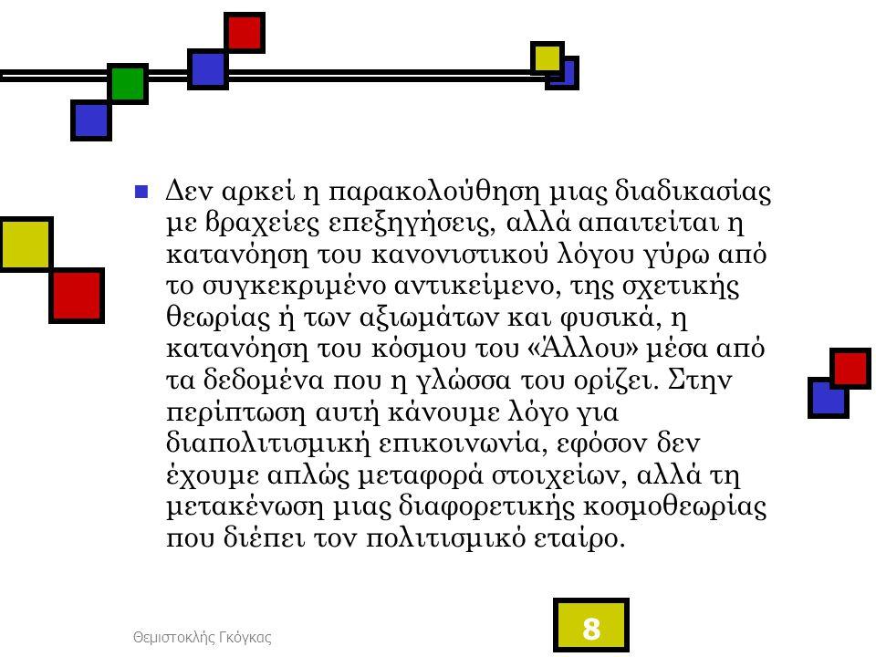 Θεμιστοκλής Γκόγκας 8 Δεν αρκεί η παρακολούθηση μιας διαδικασίας με βραχείες επεξηγήσεις, αλλά απαιτείται η κατανόηση του κανονιστικού λόγου γύρω από