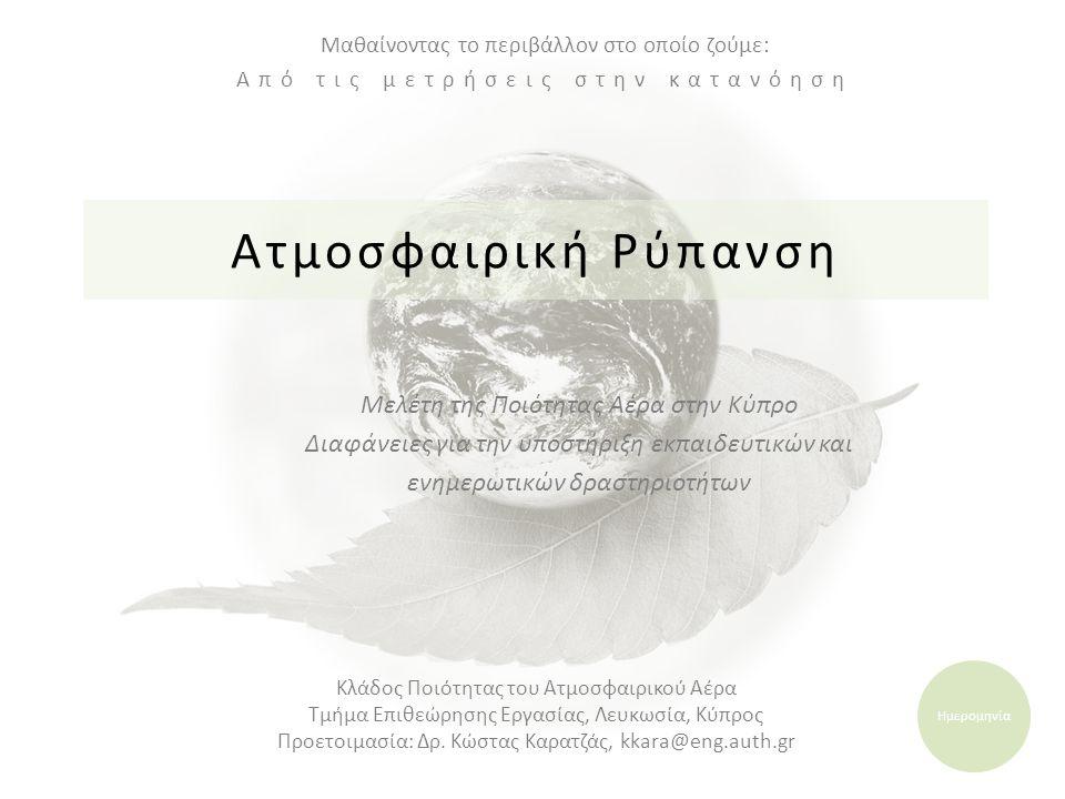 Ατμοσφαιρική Ρύπανση Μελέτη της Ποιότητας Αέρα στην Κύπρο Διαφάνειες για την υποστήριξη εκπαιδευτικών και ενημερωτικών δραστηριοτήτων Μαθαίνοντας το π
