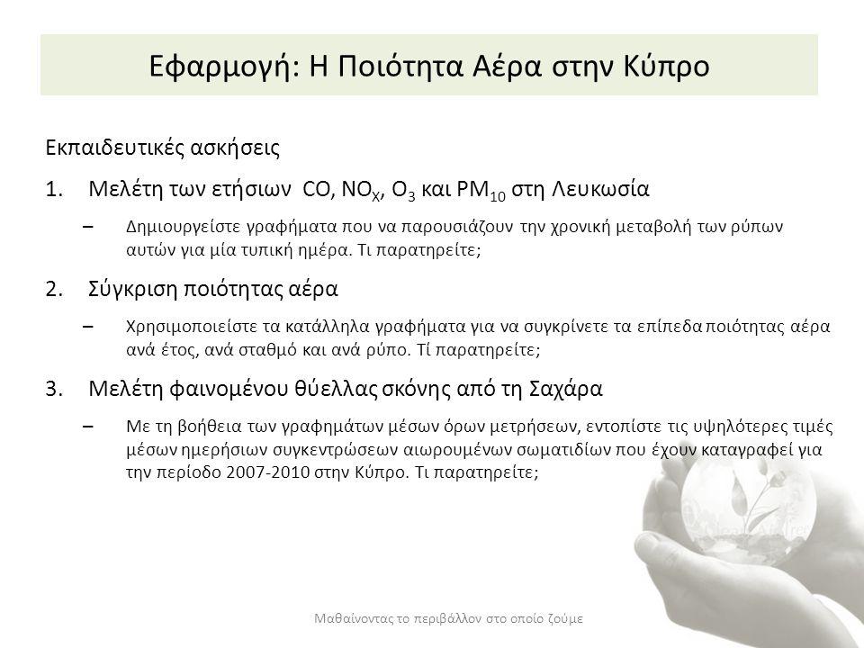 Εφαρμογή: Η Ποιότητα Αέρα στην Κύπρο Εκπαιδευτικές ασκήσεις 1.Μελέτη των ετήσιων CO, NO X, O 3 και PM 10 στη Λευκωσία – Δημιουργείστε γραφήματα που να