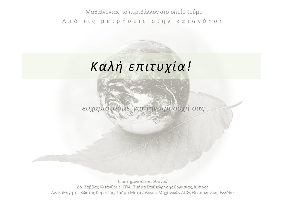 Καλή επιτυχία! ευχαριστούμε για την προσοχή σας Επιστημονικά υπεύθυνοι: Δρ. Σάββας Κλεάνθους, ΚΠΑ, Τμήμα Επιθεώρησης Εργασίας, Κύπρος Αν. Καθηγητής Κώ