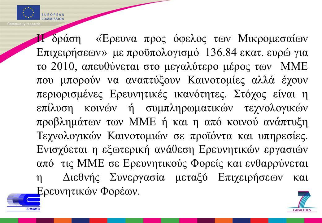 Η δράση «Έρευνα προς όφελος των Μικρομεσαίων Επιχειρήσεων» με προϋπολογισμό 136.84 εκατ.