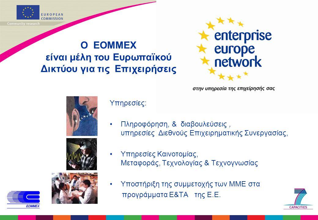 Υπηρεσίες: Πληροφόρηση, & διαβουλεύσεις, υπηρεσίες Διεθνούς Επιχειρηματικής Συνεργασίας, Υπηρεσίες Καινοτομίας, Μεταφοράς, Τεχνολογίας & Τεχνογνωσίας Υποστήριξη της συμμετοχής των ΜΜΕ στα προγράμματα Ε&ΤΑ της Ε.Ε.