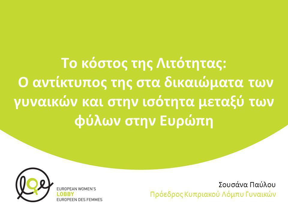 Το κόστος της Λιτότητας: Ο αντίκτυπος της στα δικαιώματα των γυναικών και στην ισότητα μεταξύ των φύλων στην Ευρώπη Σουσάνα Παύλου Πρόεδρος Κυπριακού Λόμπυ Γυναικών