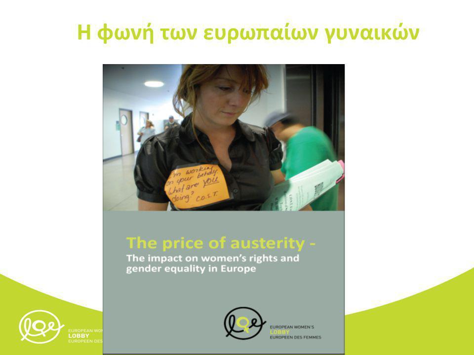 1.Απολύσεις και περικοπές στο δημόσιο τομές 2.Περικοπές σε υπηρεσίες και παροχές 3.Μειωμένος προϋπολογισμός στα δικαιώματα των γυναικών και στην ισότητα των Ο αντίκτυπος των μέτρων λιτότητας – 3 κύριοι άξονες