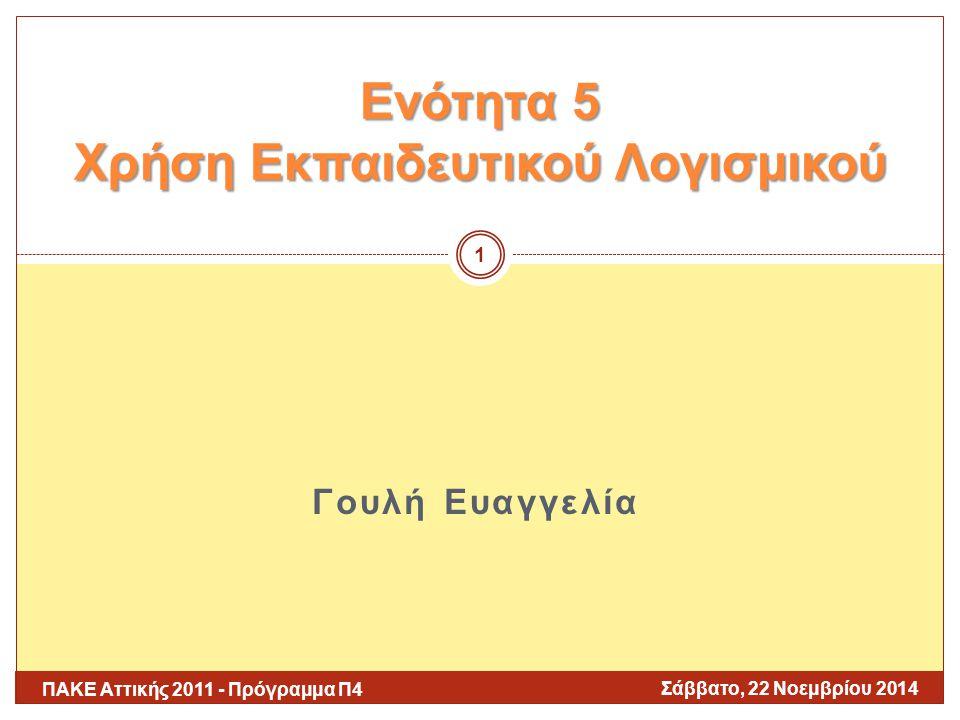 Ενδεικτικές Κατηγορίες Λογισμικών & Εφαρμογών Σάββατο, 22 Νοεμβρίου 2014 ΠΑΚΕ Αττικής 2011 - Πρόγραμμα Π4 2 Συστήματα Καθοδήγησης & διδασκαλίας Περιβάλλοντα Μάθησης μέσω καθοδηγούμενης ανακάλυψης και διερεύνησης Περιβάλλοντα έκφρασης και αναζήτησης πληροφορίας, επικοινωνίας και συνεργασίας Λογισμικά Εξάσκησης & Πρακτικής Εφαρμογές ΥπερμέσωνΕφαρμογές Διαδικτύου Λογισμικά Πολυμέσων για παρουσίαση της γνώσης Εφαρμογές Εικονικής Πραγματικότητας Συστήματα έκφρασης & δημιουργικότητας Λογισμικά καθοδήγησης ή διδασκαλίας Συστήματα Εννοιολογικής Χαρτογράφησης Λογισμικά γενικής χρήσης Εκπαιδευτικά παιχνίδιαΕφαρμογές προσομοίωσηςΣυστήματα επικοινωνίας