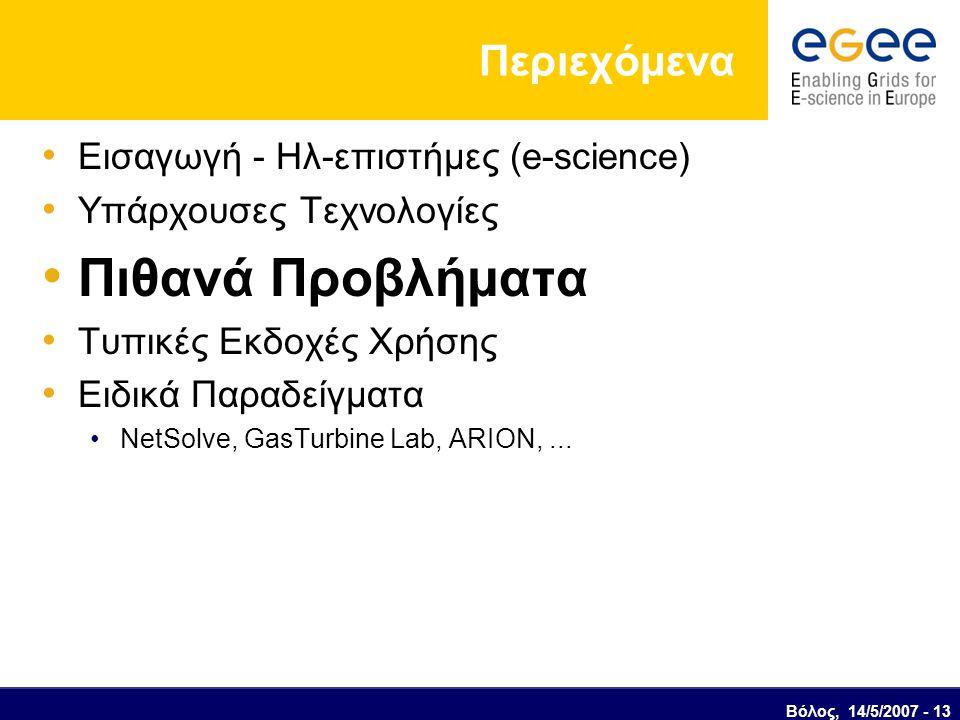 Βόλος, 14/5/2007 - 13 Περιεχόμενα Εισαγωγή - Ηλ-επιστήμες (e-science) Υπάρχουσες Τεχνολογίες Πιθανά Προβλήματα Τυπικές Εκδοχές Χρήσης Ειδικά Παραδείγματα NetSolve, GasTurbine Lab, ARION,...