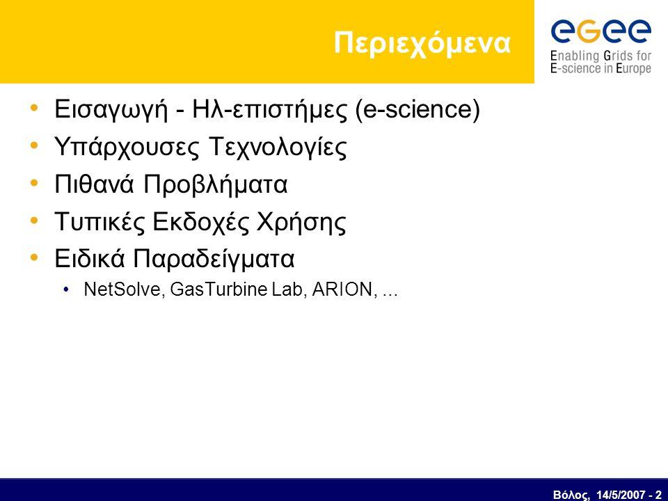 Βόλος, 14/5/2007 - 2 Περιεχόμενα Εισαγωγή - Ηλ-επιστήμες (e-science) Υπάρχουσες Τεχνολογίες Πιθανά Προβλήματα Τυπικές Εκδοχές Χρήσης Ειδικά Παραδείγματα NetSolve, GasTurbine Lab, ARION,...