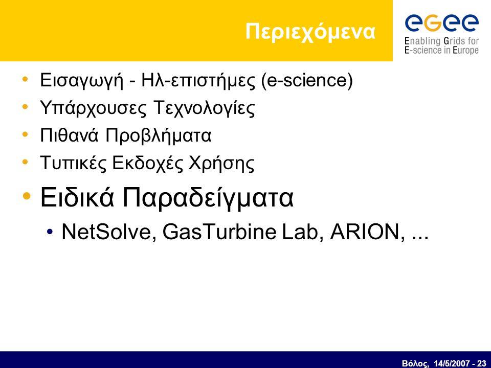 Βόλος, 14/5/2007 - 23 Περιεχόμενα Εισαγωγή - Ηλ-επιστήμες (e-science) Υπάρχουσες Τεχνολογίες Πιθανά Προβλήματα Τυπικές Εκδοχές Χρήσης Ειδικά Παραδείγματα NetSolve, GasTurbine Lab, ARION,...