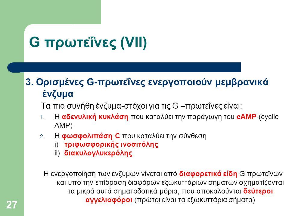 27 G πρωτεΐνες (VII) 3.