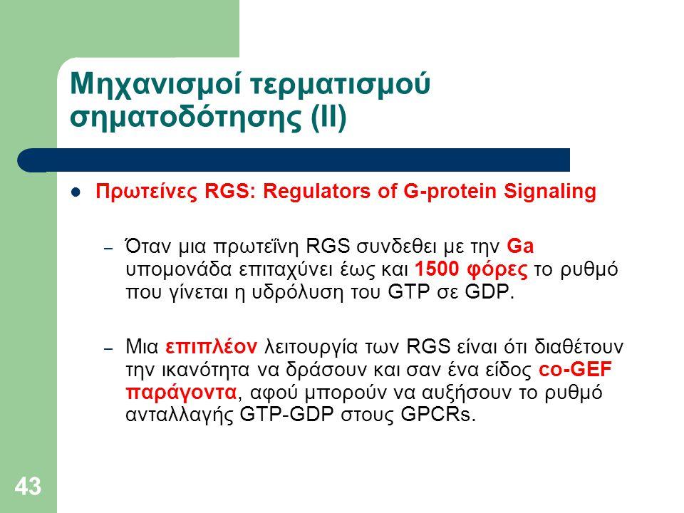 43 Πρωτείνες RGS: Regulators of G-protein Signaling – Όταν μια πρωτεΐνη RGS συνδεθει με την Ga υπομονάδα επιταχύνει έως και 1500 φόρες το ρυθμό που γίνεται η υδρόλυση του GTP σε GDP.