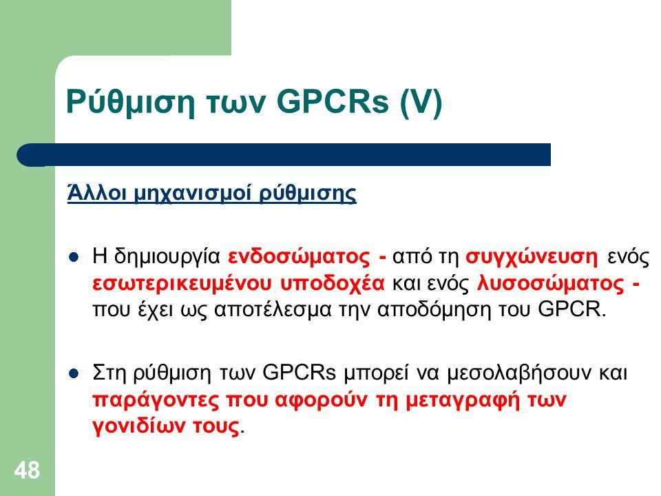 48 Ρύθμιση των GPCRs (V) Άλλοι μηχανισμοί ρύθμισης Η δημιουργία ενδοσώματος - από τη συγχώνευση ενός εσωτερικευμένου υποδοχέα και ενός λυσοσώματος - που έχει ως αποτέλεσμα την αποδόμηση του GPCR.